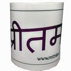 Unique Ceramic Preetam Mug (Gift for Husband)