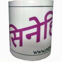 Buy Unique Ceramic Sinehia Mug (Gift for Wife)